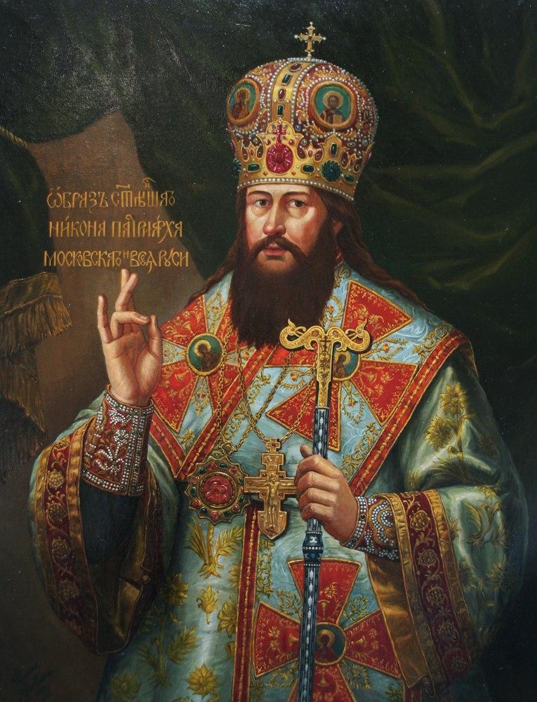 Патриарх Никон (мирское имя Никита Минин (Минов); 1605 — 1681)