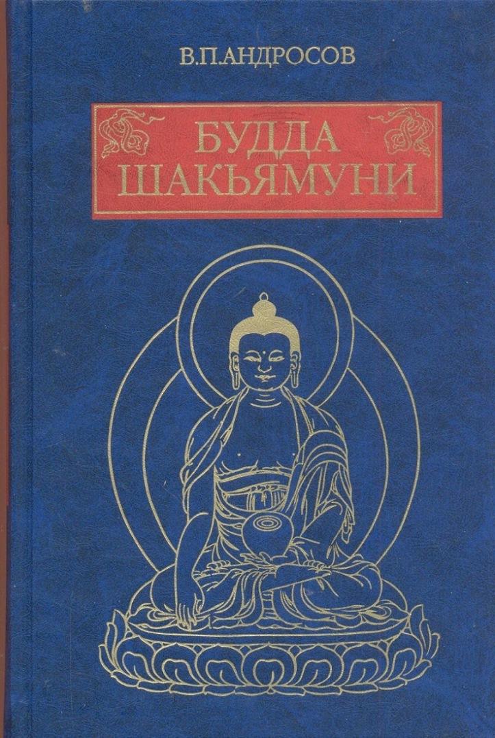Андросов В.П. Будда Шакьямуни и индийский буддизм. М., 2001