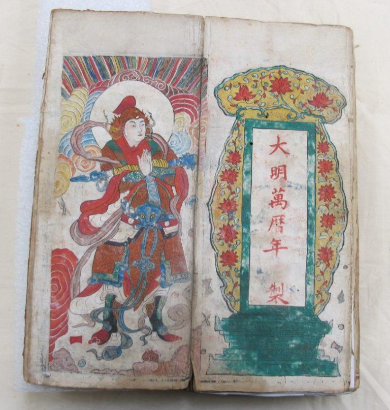 Буддийская сутра. Китай, XIV–XVII вв.