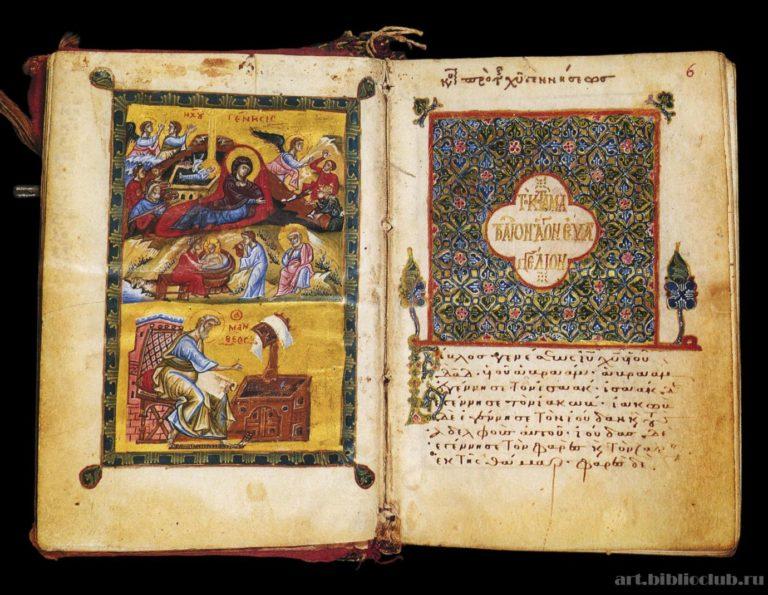 Четвероевангелие. 1125-1150 гг.