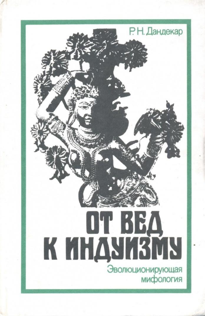 Дандекар Р.Н. От Вед к индуизму. М., 2002