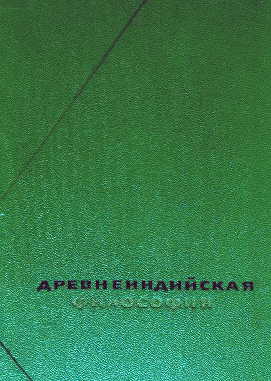 Древнеиндийская философия. М., 1972