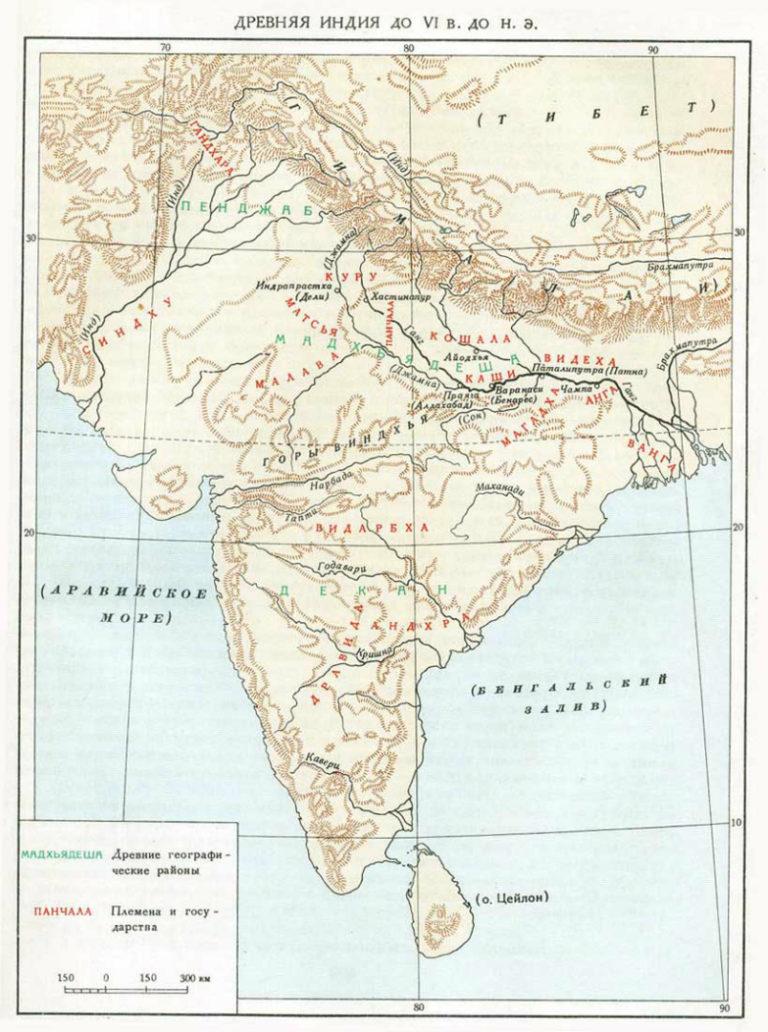 Древняя Индия до VI в. до н.э.