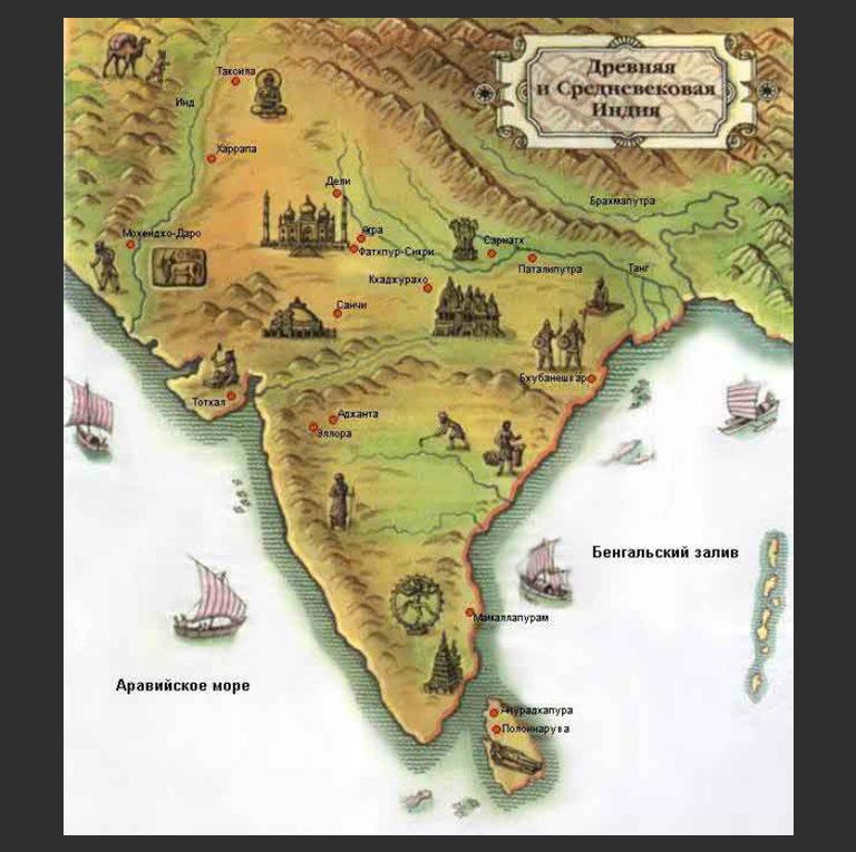 Древняя и Средневековая Индия