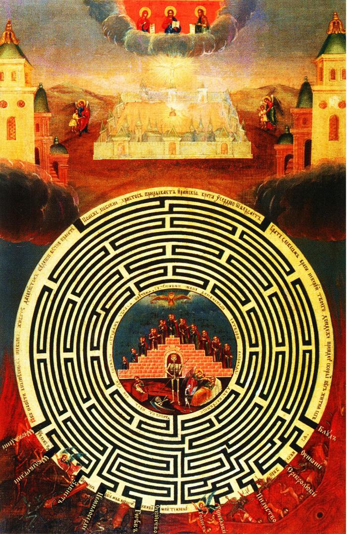 Духовный лабиринт