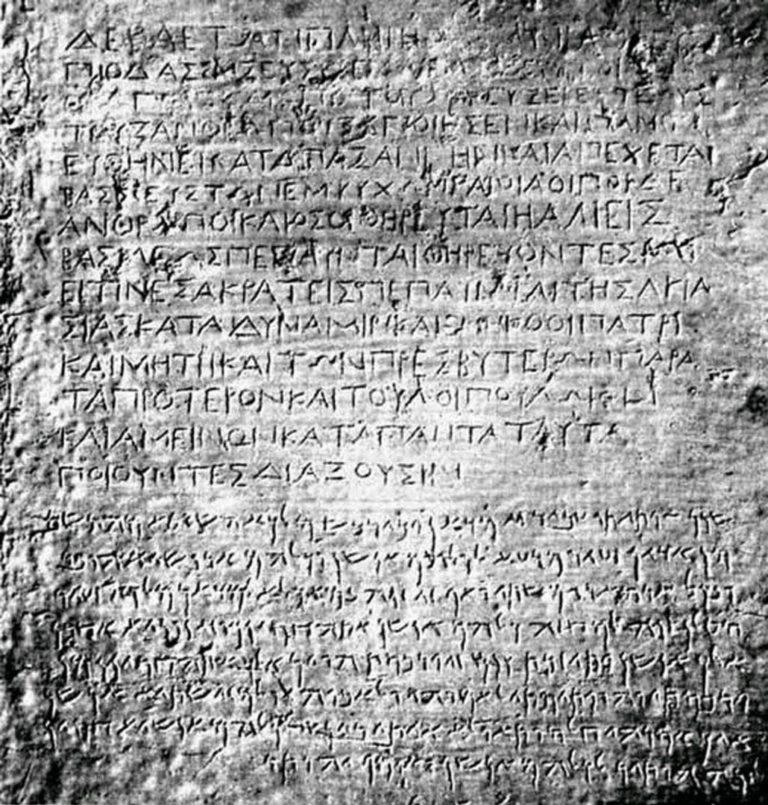 Эдикт царя Ашоки на греческом и арамейском языках. III в. до н.э.