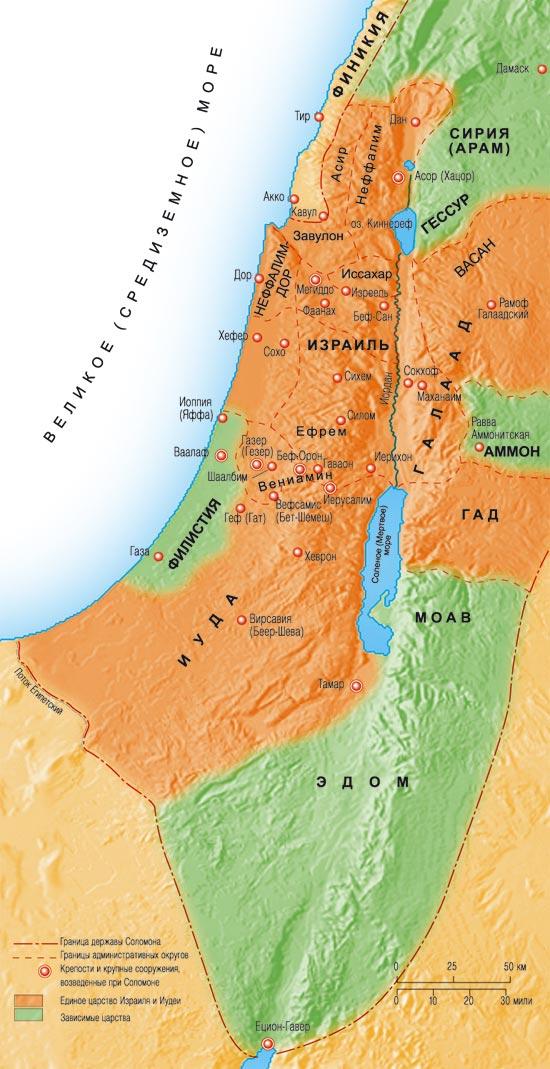 Единое царство при Соломоне (965—928 гг. до н. э.)