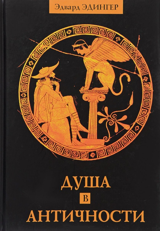 Эдвард Эдингер. Душа в античности, вечная драма. - М., 2015