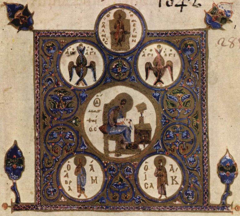Евангелие от Матфея. 1020 г.