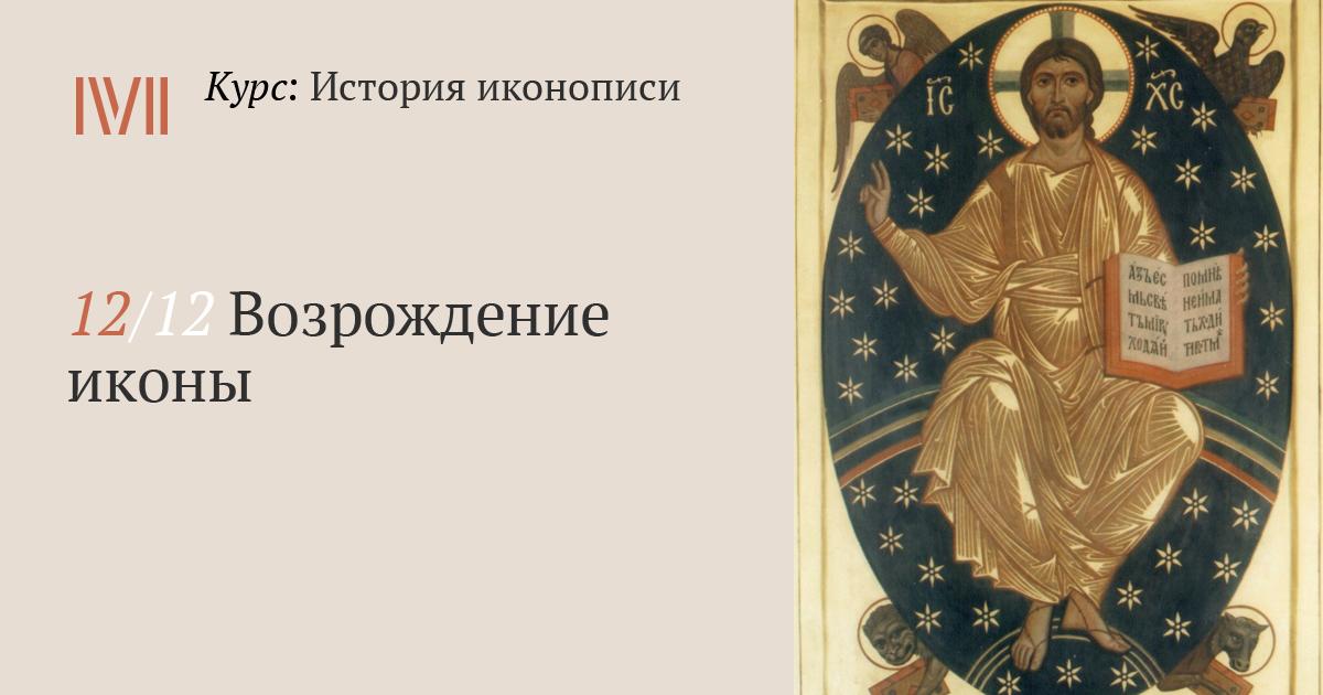 renaissance iconography