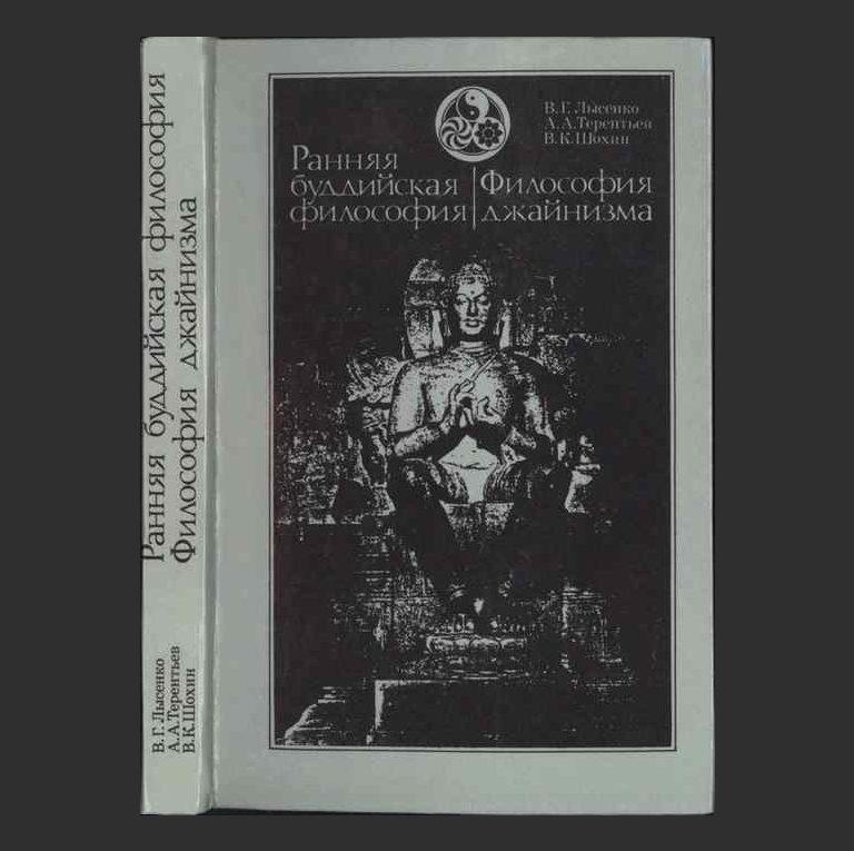 Лысенко В.Г. и др. Философия джайнизма. М., 1994