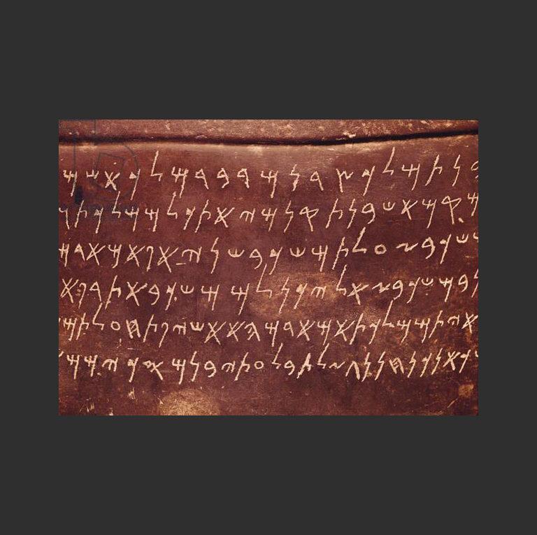 Финикийское алфавитное письмо. V в. до н.э.