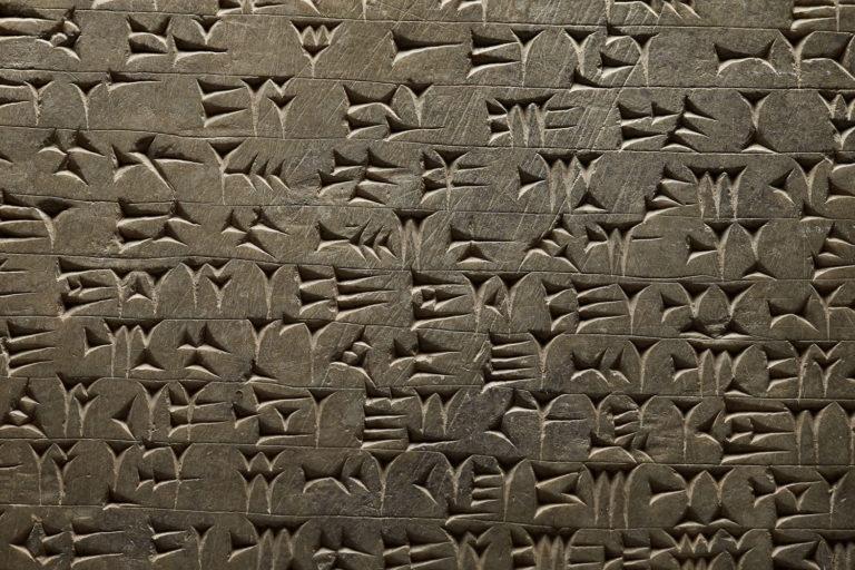 Фрагмент плиты с ассирийской клинописью. IX век до н.э.