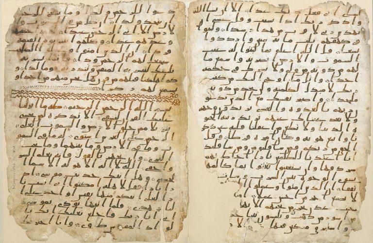 Фрагмент рукописи Корана. До 645 г. н.э.