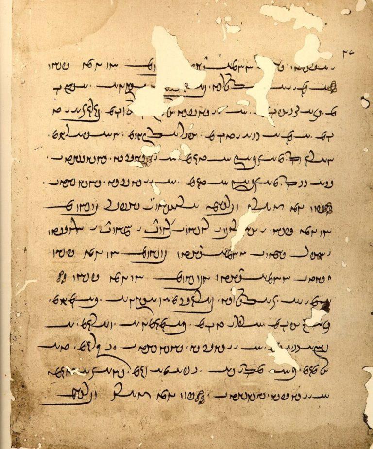 Фрагмент текста Авесты. Рукопись XIV в.