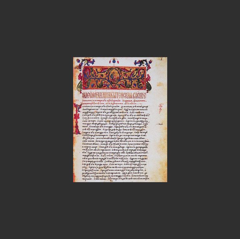 Геннадиевская Библия. Начало книги Бытие. 1499