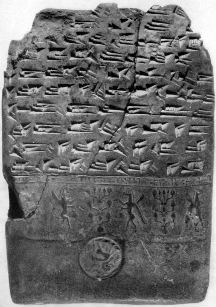 Глиняная табличка на урартском языке с приказом о возврате беглой рабыни