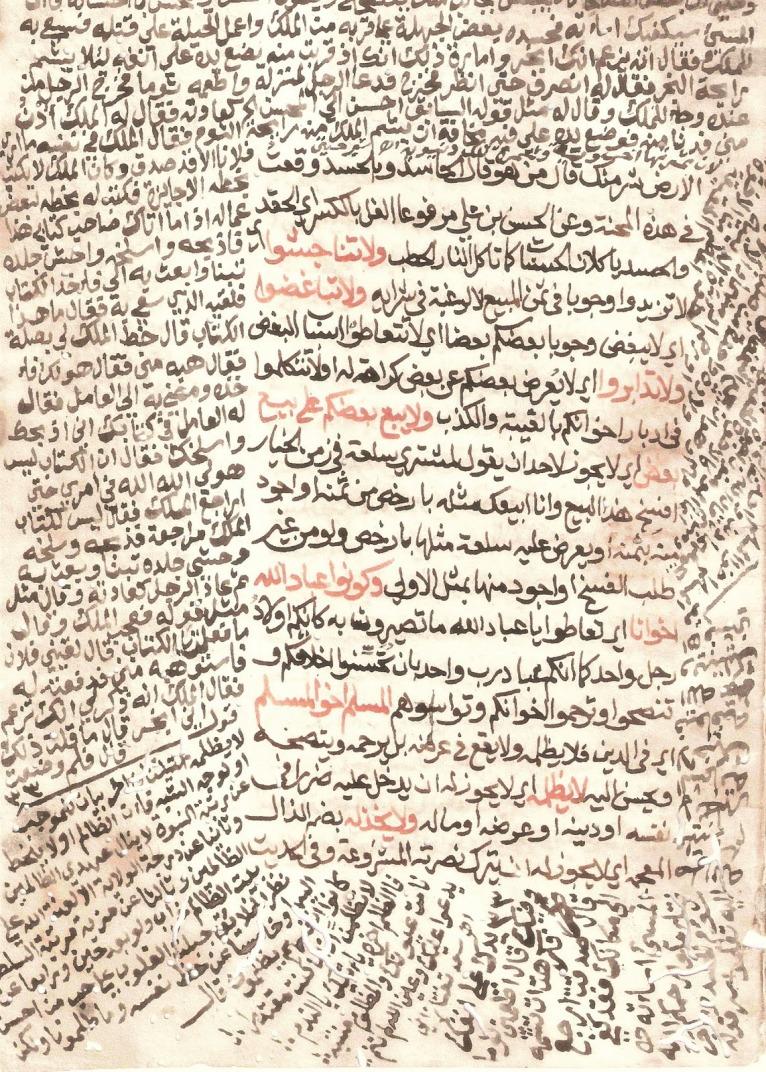 Хадисы. Предания о словах и действиях пророка Мухаммада