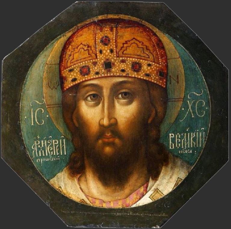 Христос – Великий Архиерей. 1658