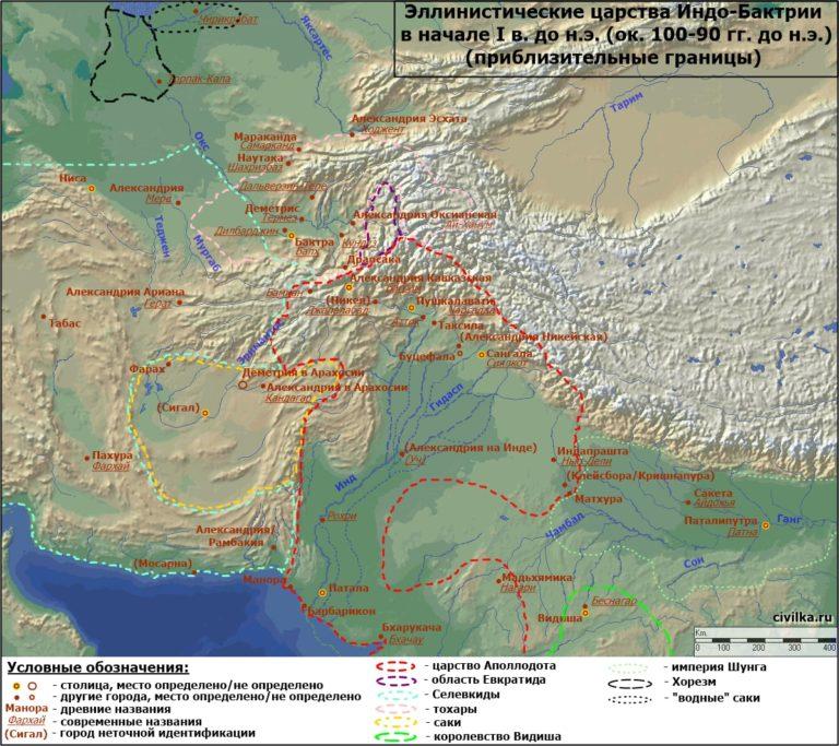 Индо-Греческое царство в начале I в. до н.э.