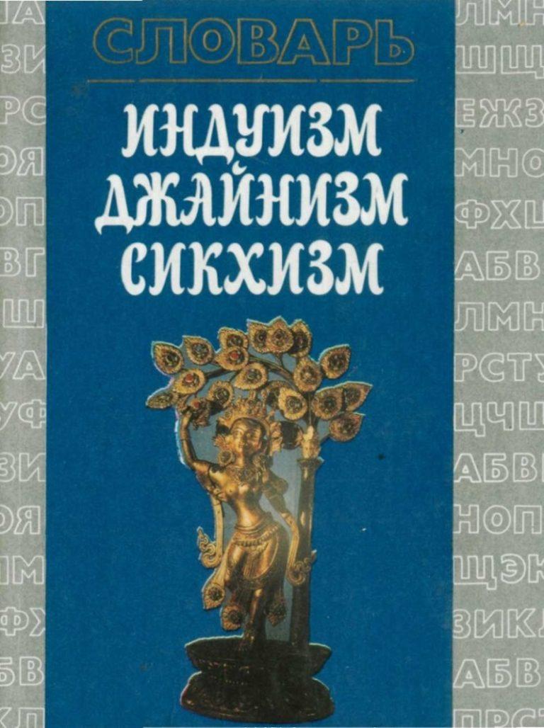 Индуизм, джайнизм, сикхизм. По ред. Альбедиль М.Ф., Дубянского А.М. М., 1996