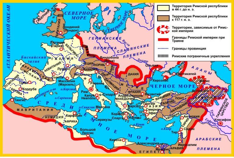 Изменения территории Римской империи с 44 г. до н.э. по 117 г. н.э.