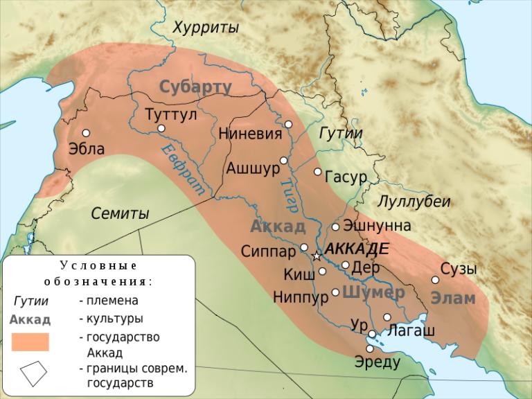 Карта Аккадского царства в период наибольшего расцвета при Нарам-Суэне. XXIV—XXII вв. до н.э.