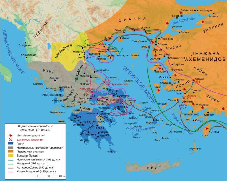 Карта греко-персидских войн 500-479 гг. до н.э.