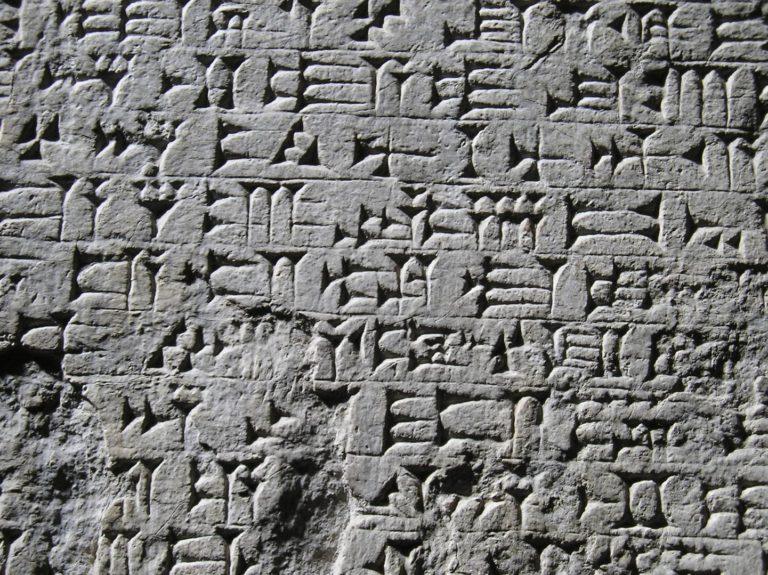Клинописная надпись на аккадском языке. XXX в. до н.э.