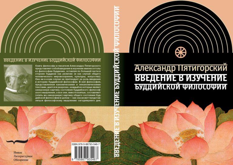 Книга А.М. Пятигорского «Введение в изучение буддийской философии». 2007