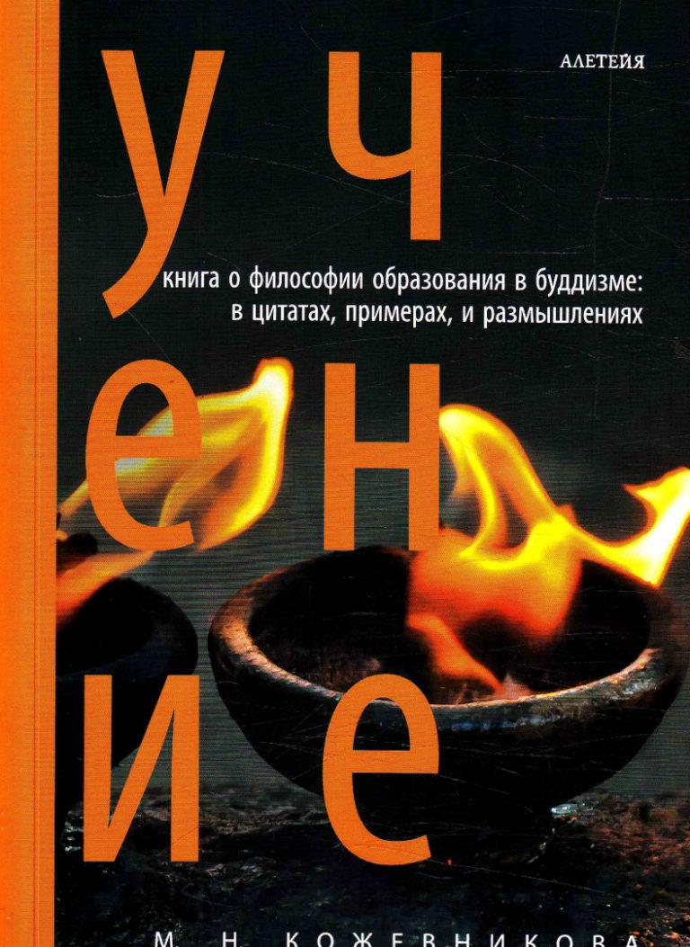 Кожевникова М.Н. Учение - книга о философии образования в буддизме в цитатах, примерах и размышлениях
