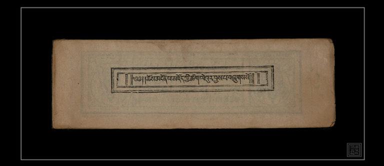 Ксилография с текстом Абхидхармакоши. Начало ХХ в.
