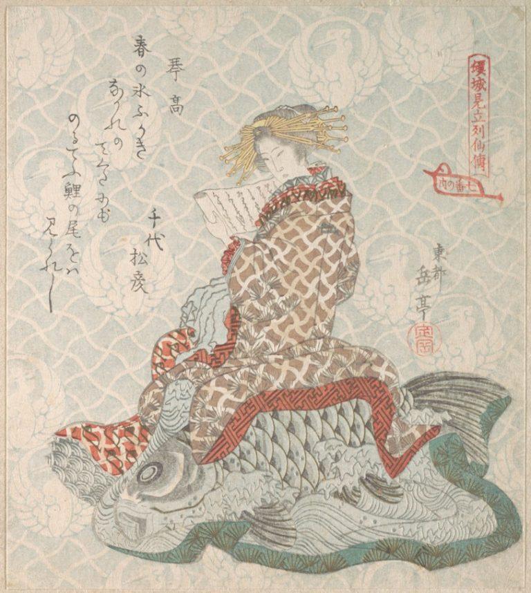 Куртизанка, сидящая на карпе. Япония, XIX в.