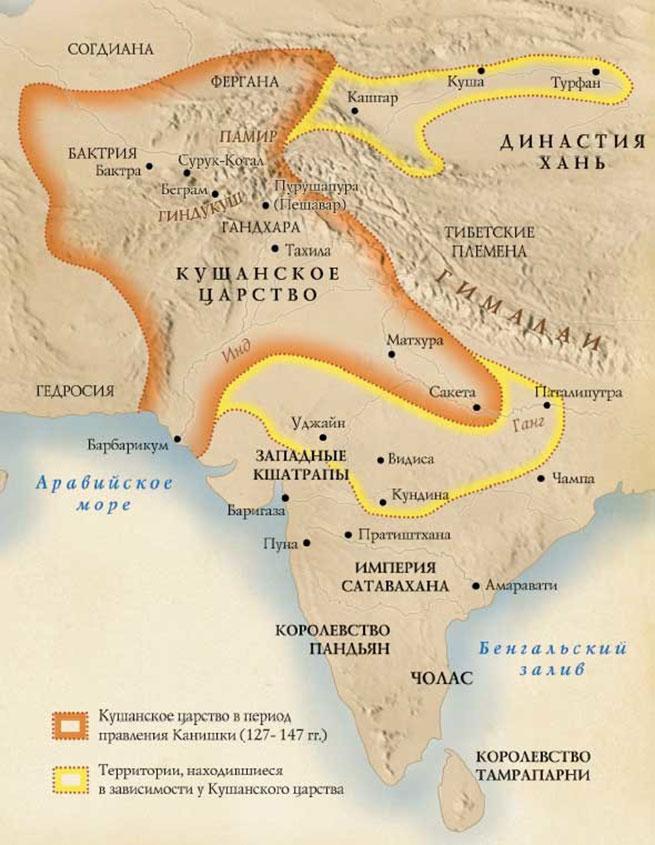 Кушанское царство в период правления Канишки (II в. н.э.)