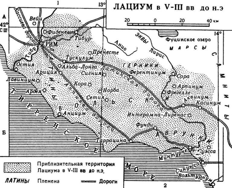 Лациум в V–III вв. до н.э.