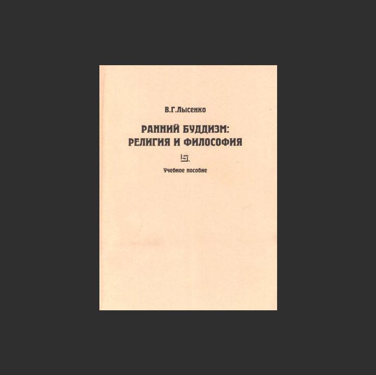 Лысенко В.Г. Ранний буддизм религия и философия. М., 2003