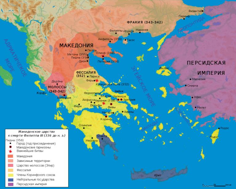 Македония и зависимые государства в 332 году до н.э.
