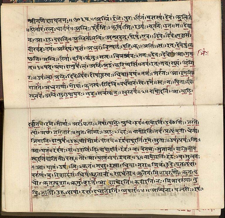 Манускрипт «Ригведы» на деванагари. Начало XIX века