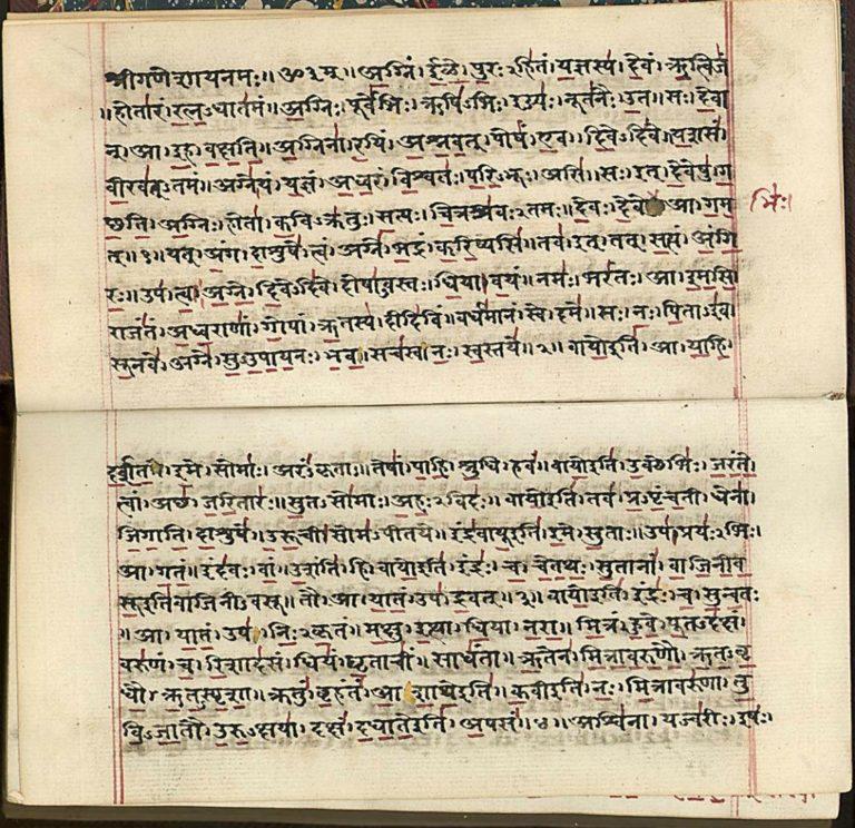 Манускрипт «Ригведы» на деванагари. Начало XIX в.