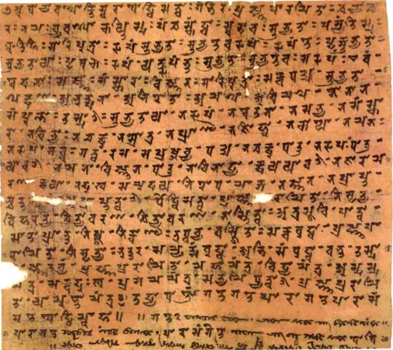 Манускрипт «Сутры сердца» на санскрите