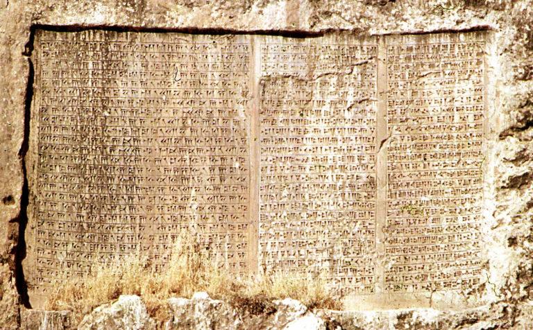 Надпись Ксеркса I (др.-перс. «Царя героев» или «Героя среди царей», 521 или 519—465 г. до н.э.) на трёх языках