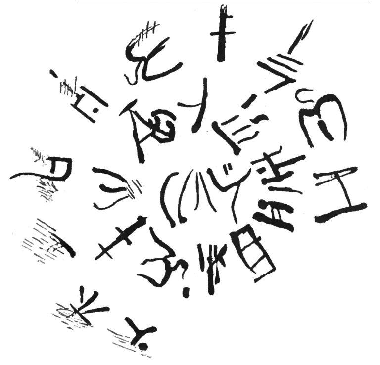 Надпись линейным письмом А на внутренней поверхности чаши Третьего Среднеминойского периода. XXII—XVIII вв. до н.э.