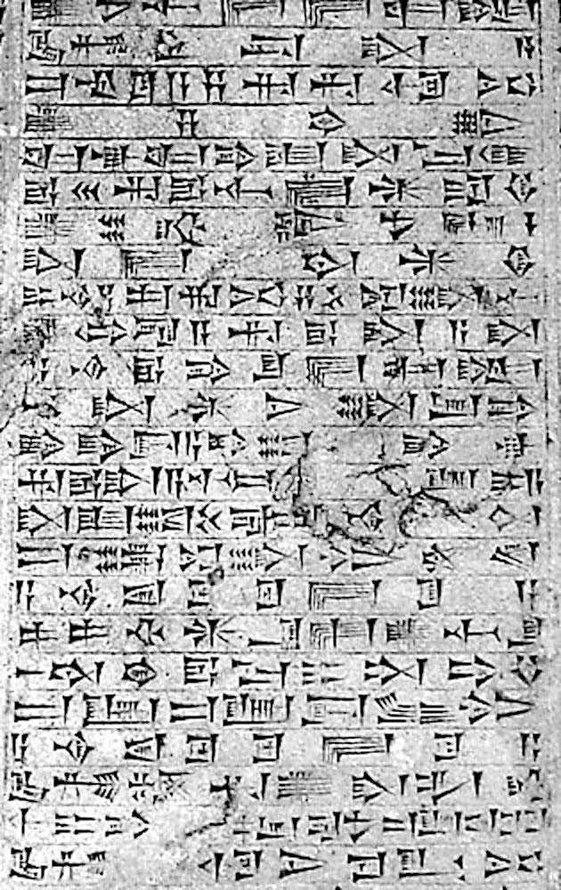 Надпись на аккадском языке