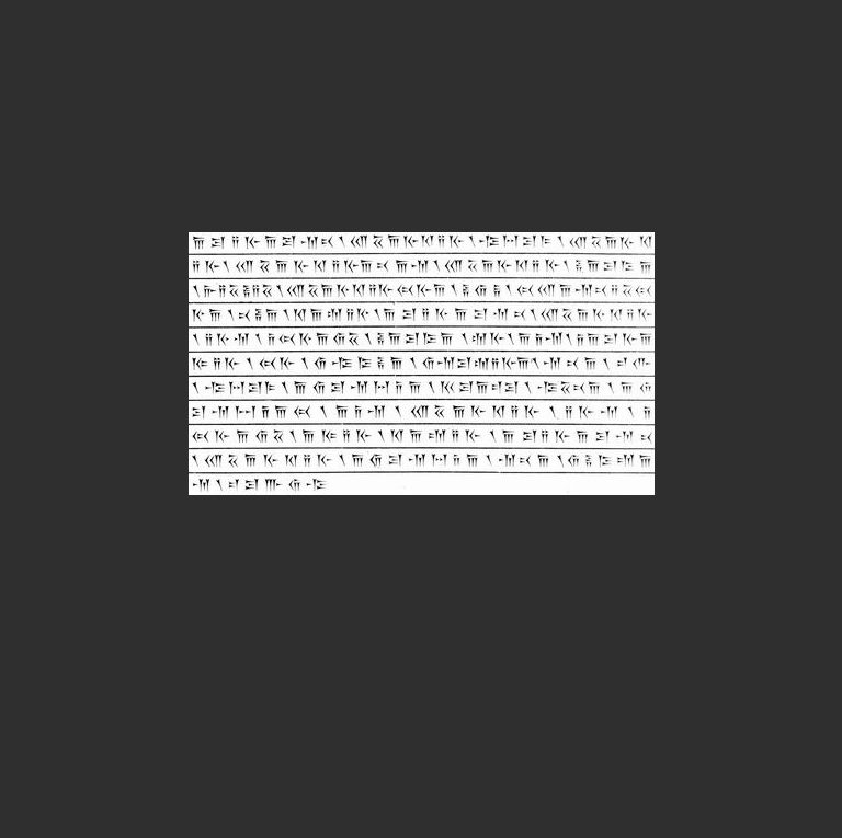 Надпись на золотой пластине царя Армиарамны (Пластины Хамадана)