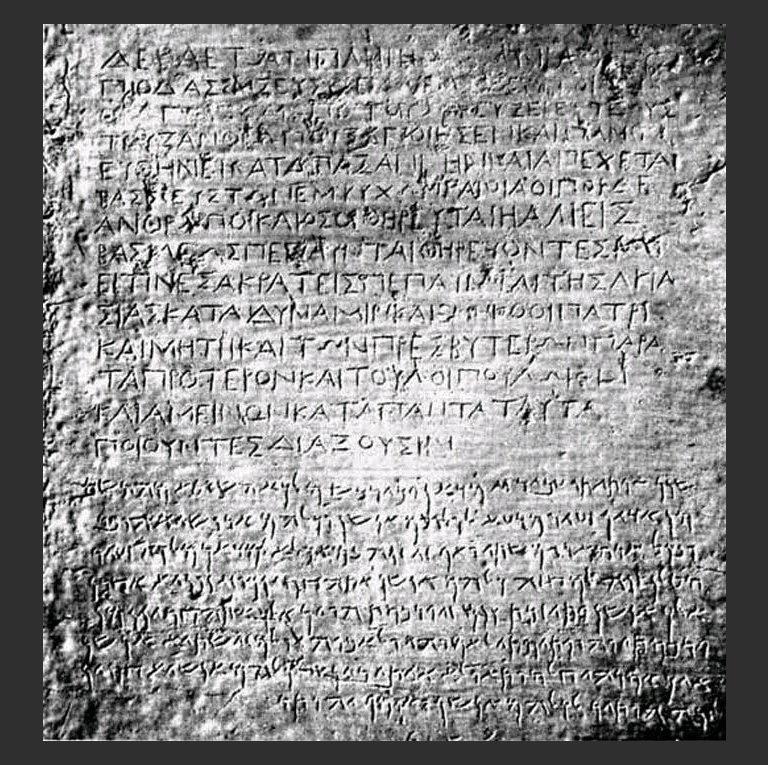 Наскальная надпись императора Ашоки. 258 г. до н.э. Афганистан