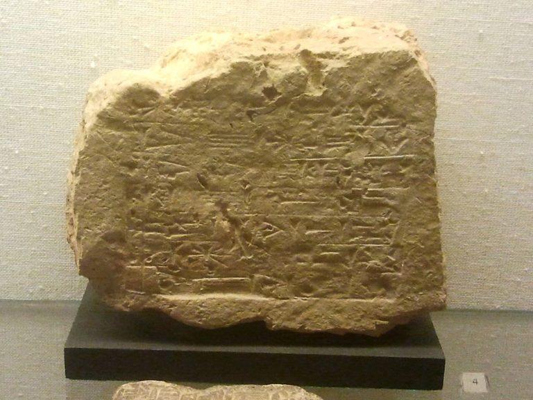 «Навуходоносор поддерживает храм Эсагила» (храм бога Мардука). VI в. до н.э.