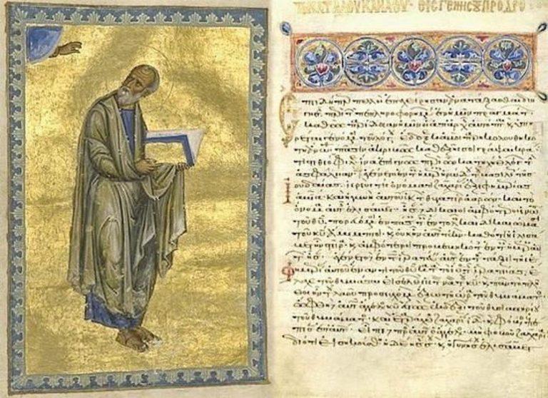 Новый Завет. XII в.
