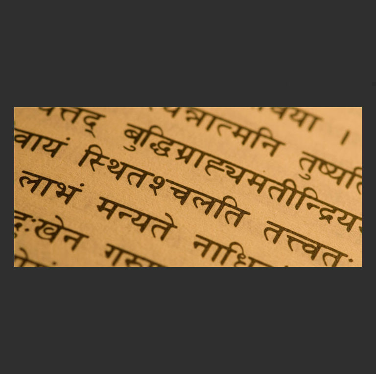Образец письменности на деванагари