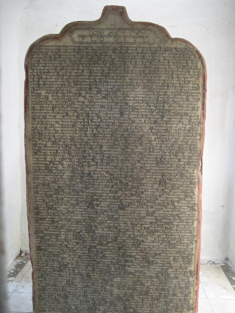 Одна из 729 больших мраморных табличек с Палийским каноном