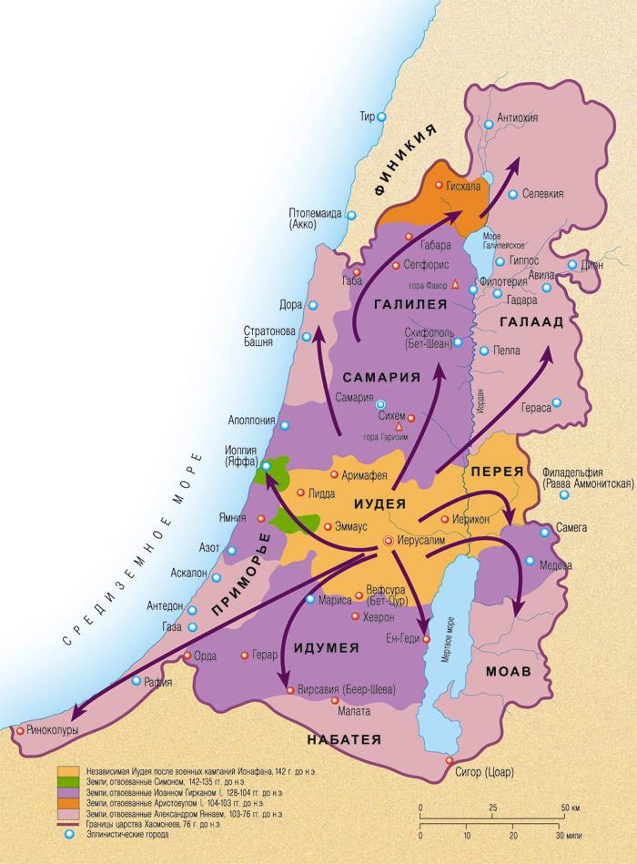Палестина при Маккавеях и Хасмонеях. II-I вв. до н.э.